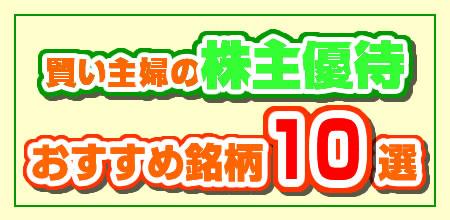株主優待おすすめ10選